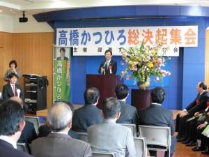 高橋かつひろ市長候補 2015-04-18 14.10.50