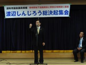 渡辺しんじろう 2015-04-15 18.09.59