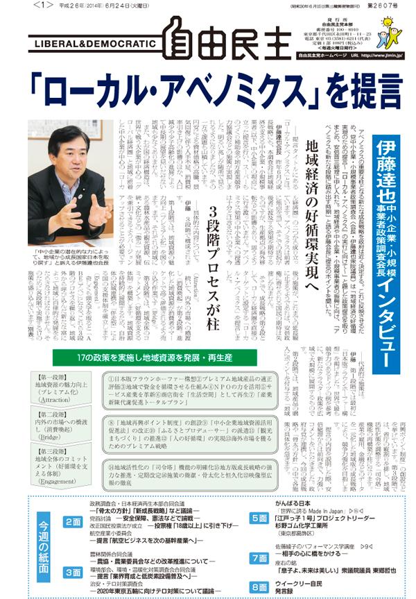機関紙「自由民主」『「ローカル・アベノミクス」を提言 地域経済の好循環実現へ』2607号